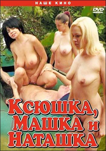 Ксюшка, Машка и Наташка (2010) DVDRip |
