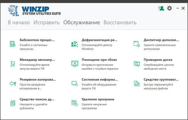 WinZip System Utilities Suite 3.9.0.24 Crack (2020) PC