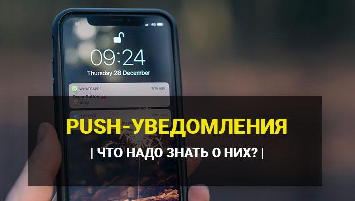 Push-реклама