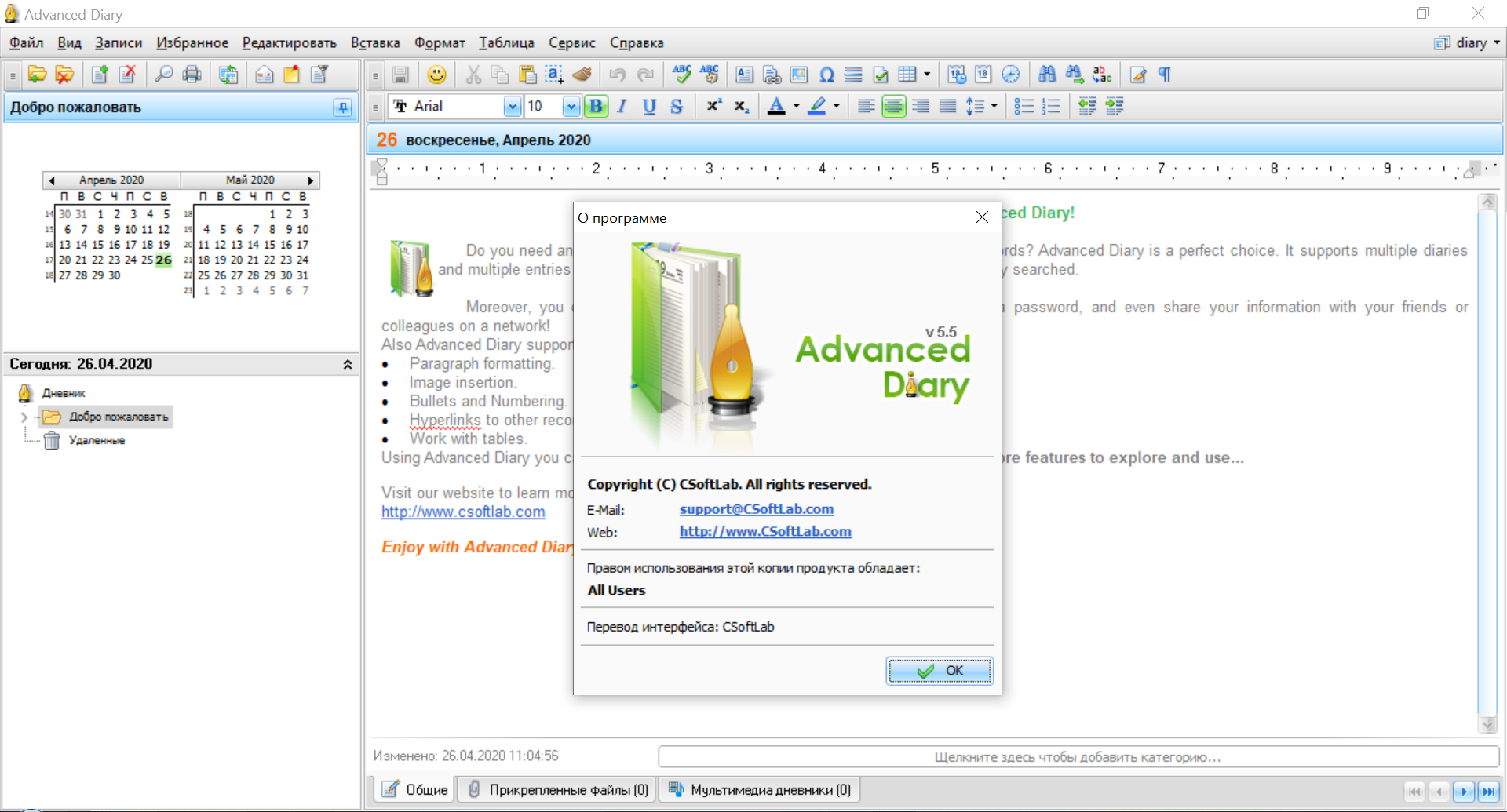 C-Organizer Professional 7.5 + Advanced Diary 5.5 (2020)  PC   Portable by Deodatto