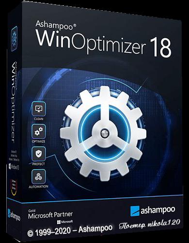Ashampoo WinOptimizer 18.00.16 RePack (& Portable) by elchupacabra [2020,Multi/Ru]