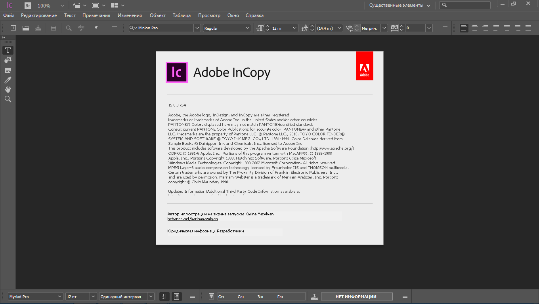 Adobe InCopy 2020 15.0.3.425 (2020) РС   RePack by KpoJIuK