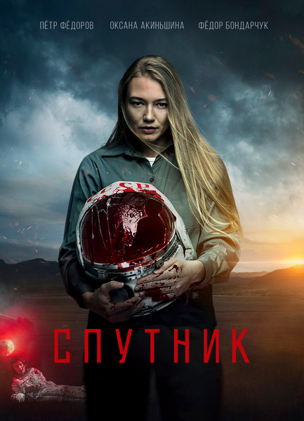 Спутник (2020) WEB-DL 1080p | iTunes