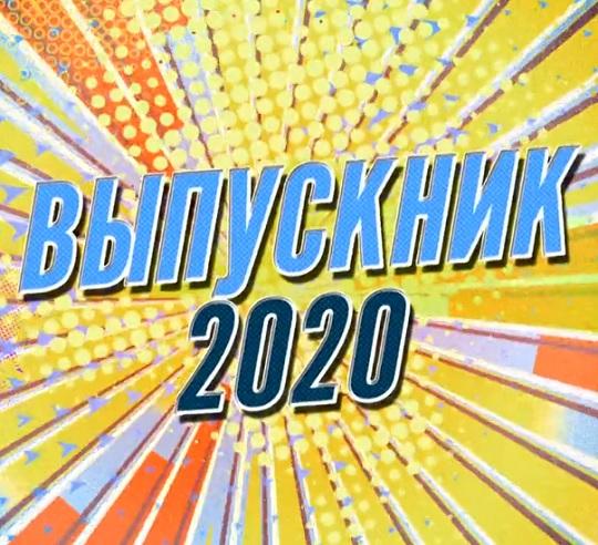 Выпускник — 2020 (2020) SATRip