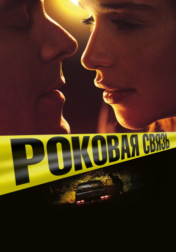 Роковая связь / Above Suspicion (2019) WEB-DL 1080p | iTunes