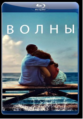 Волны / Waves (2019) BDRip 1080p от ELEKTRI4KA | D