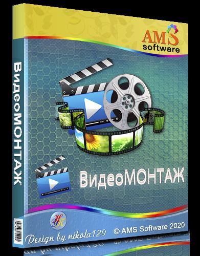 ВидеоМОНТАЖ 9.21 RePack (& Portable) by TryRooM [2020, Ru]