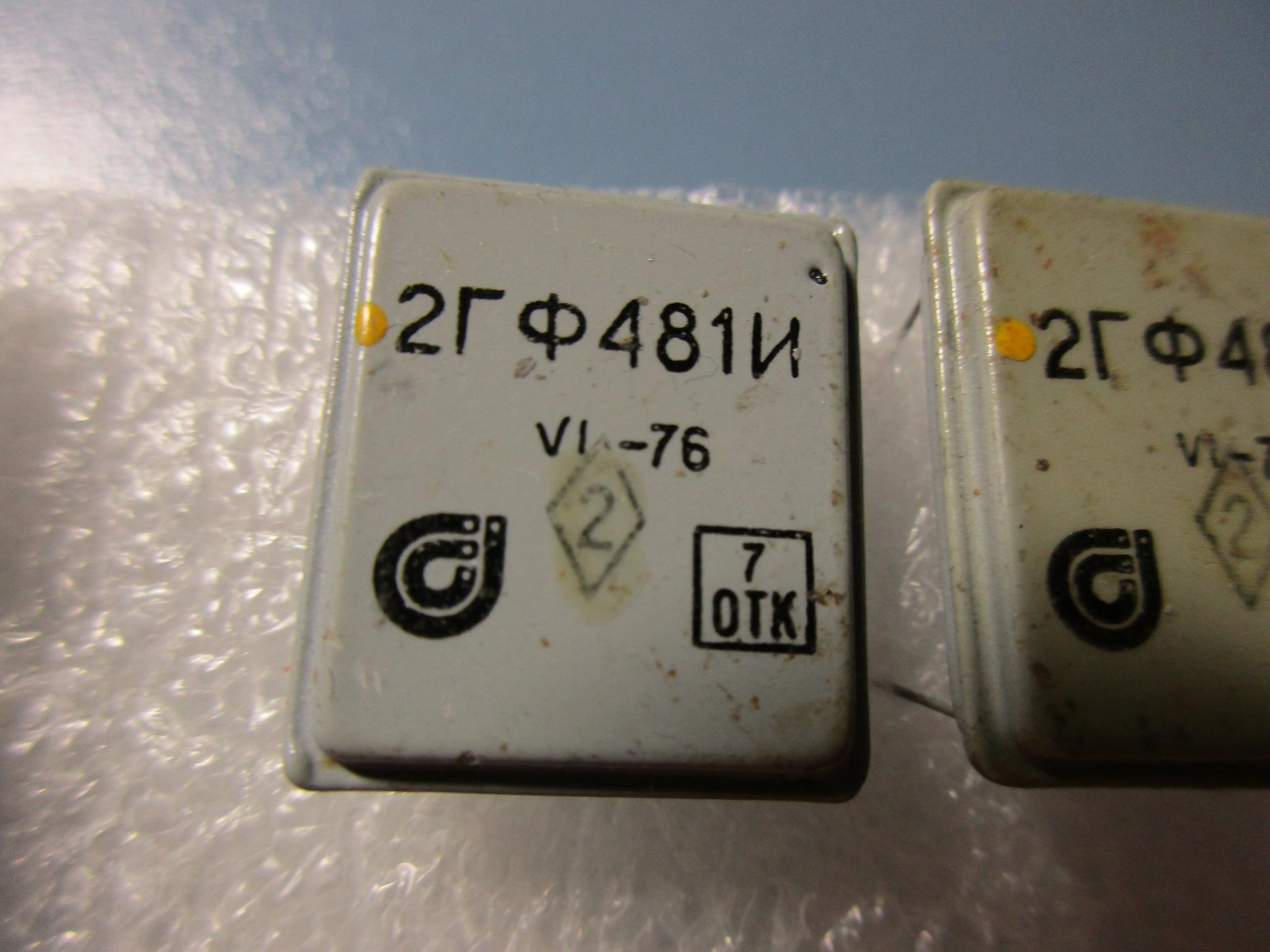 2ГФ481И.JPG