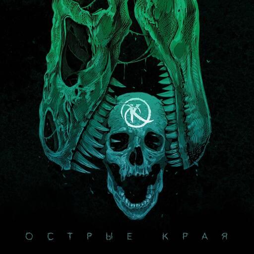 Ка тет - Острые края (2020) [MP3|320 Kbps] Rap, Hip-Hop