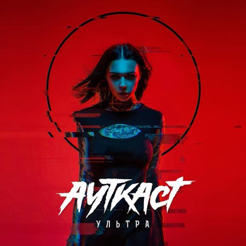 Ауткаст - Ультра (2020) 2CD, Limited Edition [FLAC|Lossless|image + .cue] Nu Metal, Modern Metalcore