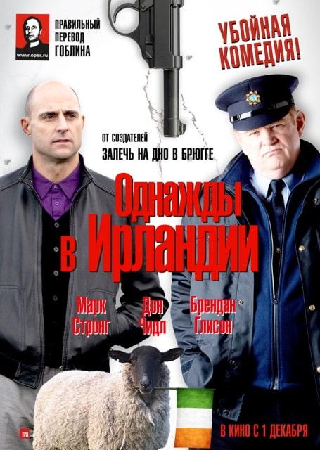 Однажды в Ирландии / The Guard (2011) AC3 5.1 AVO Д. Пучков (Гоблин) [hand made]