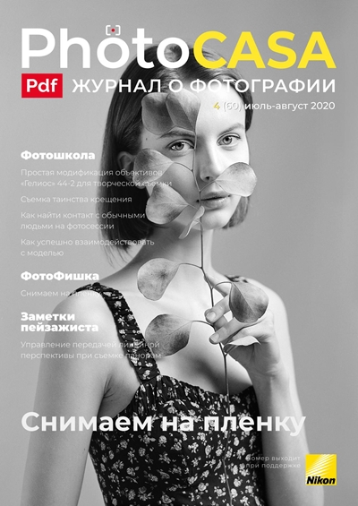 PhotoCASA. Выпуск 4 (60) (июль-август 2020)