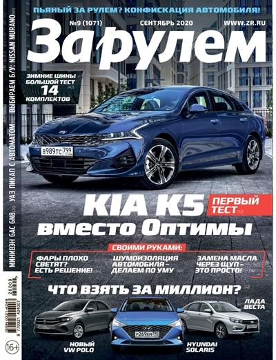 За рулем №9 (сентябрь) 2020 Россия