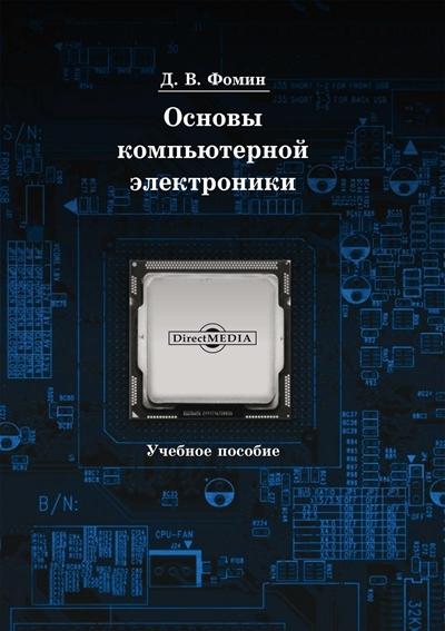 Основы компьютерной электроники (2-е изд.) Фомин Д. В.