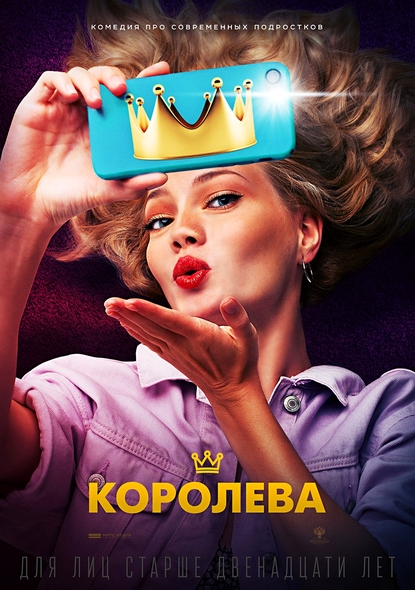 Королева (2020) WEB-DLRip от GeneralFilm | iTunes