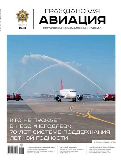 Гражданская авиация №9 (сентябрь) 2020