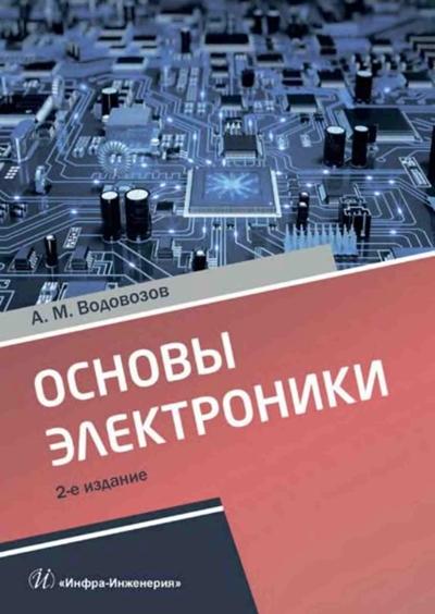 Водовозов А.М. - Основы электроники (2-е изд.)