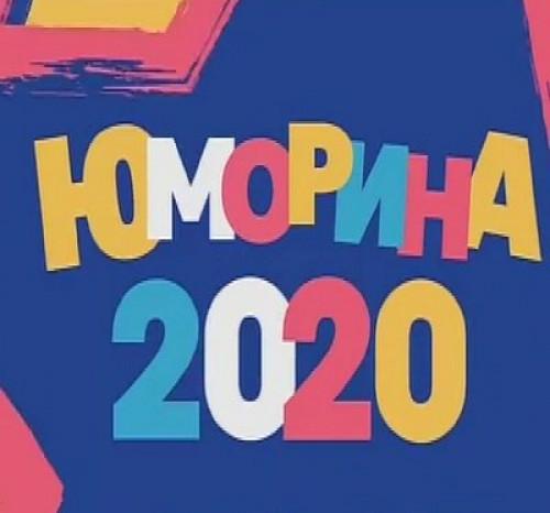 Юморина - 2020 / Сочи / Выпуски 1-5 из [2020, юмор, SATRip]