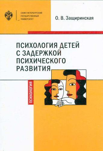 Обложка книги Защиринская О.В. - Психология детей c задержкой психического развития [2019, PDF/FB2/EPUB, RUS]