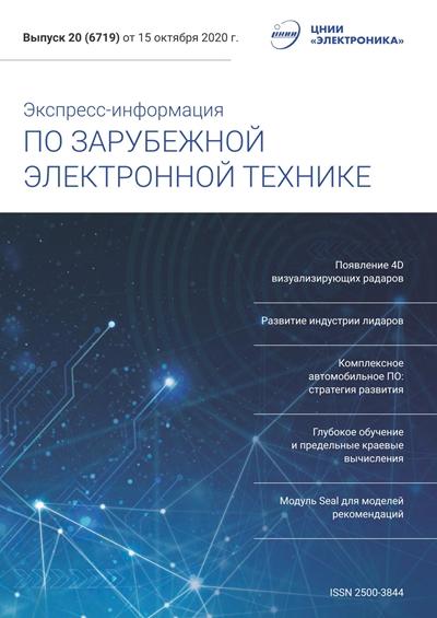 Экспресс-информация по зарубежной электронной технике №20 (октябрь) 2020