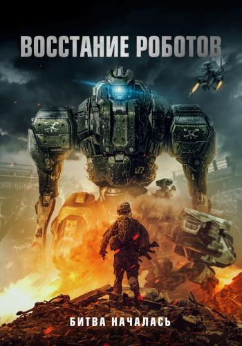 Восстание роботов / Robot Riot (2020) WEB-DLRip от ELEKTRI4KA | IVI