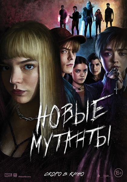 Новые мутанты / The New Mutants (2020) BDRip 1080p | L1
