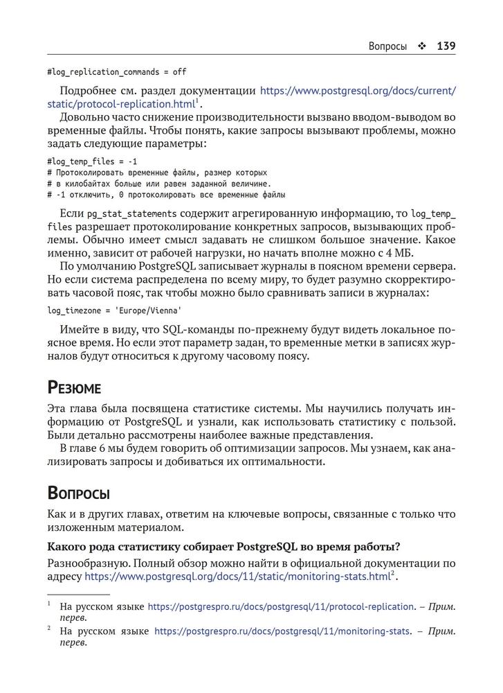 PostgreSQL 11. Мастерство разработки by Ганс-Юрген Шениг (z-lib.org)_6.jpg