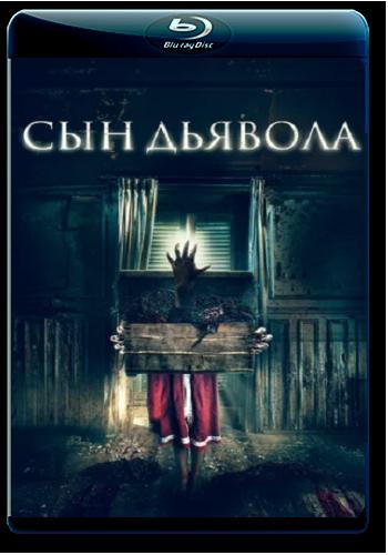 Сын дьявола / The Child Remains (2017) BDRip 1080p
