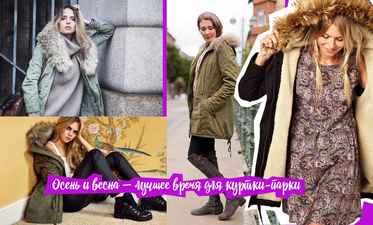 Осень и весна — лучшее время для куртки-парки