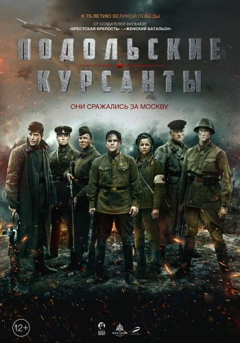Изображение для Подольские курсанты (2019) BDRip 1080p | Лицензия (кликните для просмотра полного изображения)