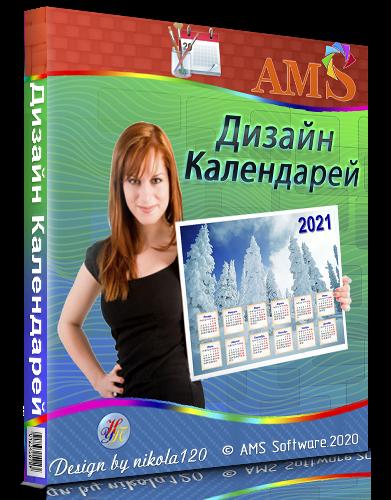 Дизайн Календарей 15.0 RePack (& Portable) by TryRooM [2020, Ru]