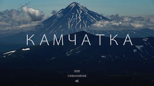 Камчатка / Kamchatka (2020) WEBRip 2160p
