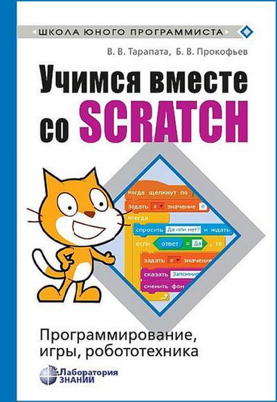 Учимся вместе со Scratch. Программирование, игры, робототехника