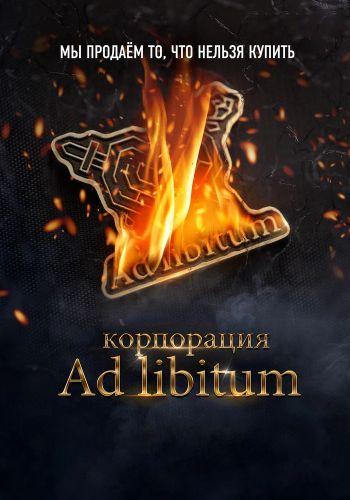 Изображение для Корпорация Ad Libitum (2020) WEB-DLRip | iTunes (кликните для просмотра полного изображения)