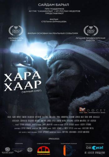 Черный снег (2020) WEBRip 1080p от ELEKTRI4KА | P