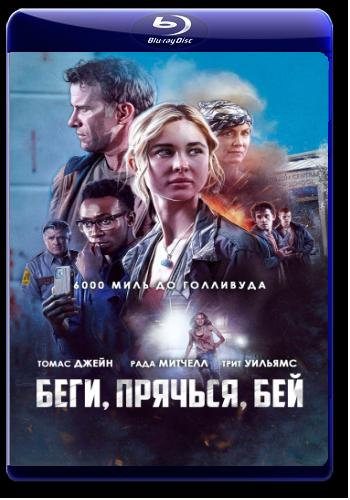 Беги, прячься, бей / Run Hide Fight (2020) WEB-DL 1080p   iTunes