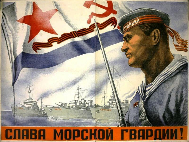 Морская гвардия СССР