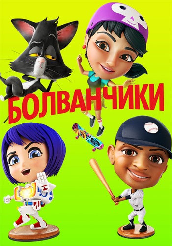 Болванчики / Bobbleheads: The Movie (2020) WEB-DL 1080p | iTunes