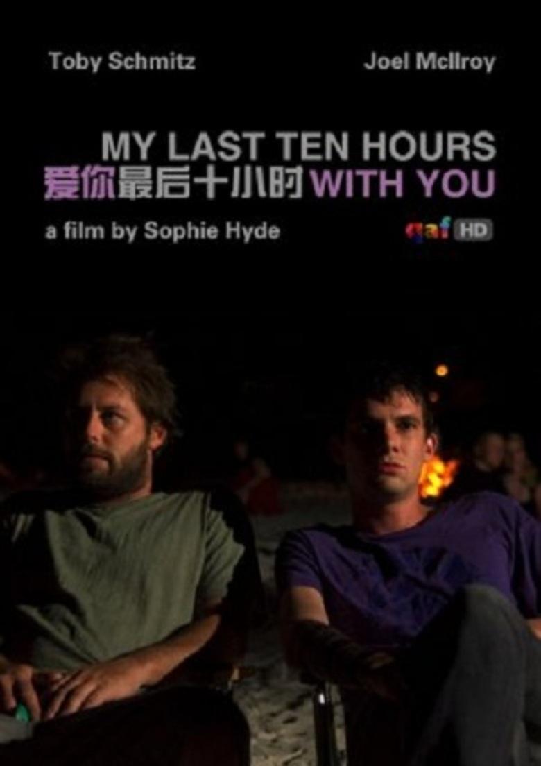 Мои последние десять часов для тебя