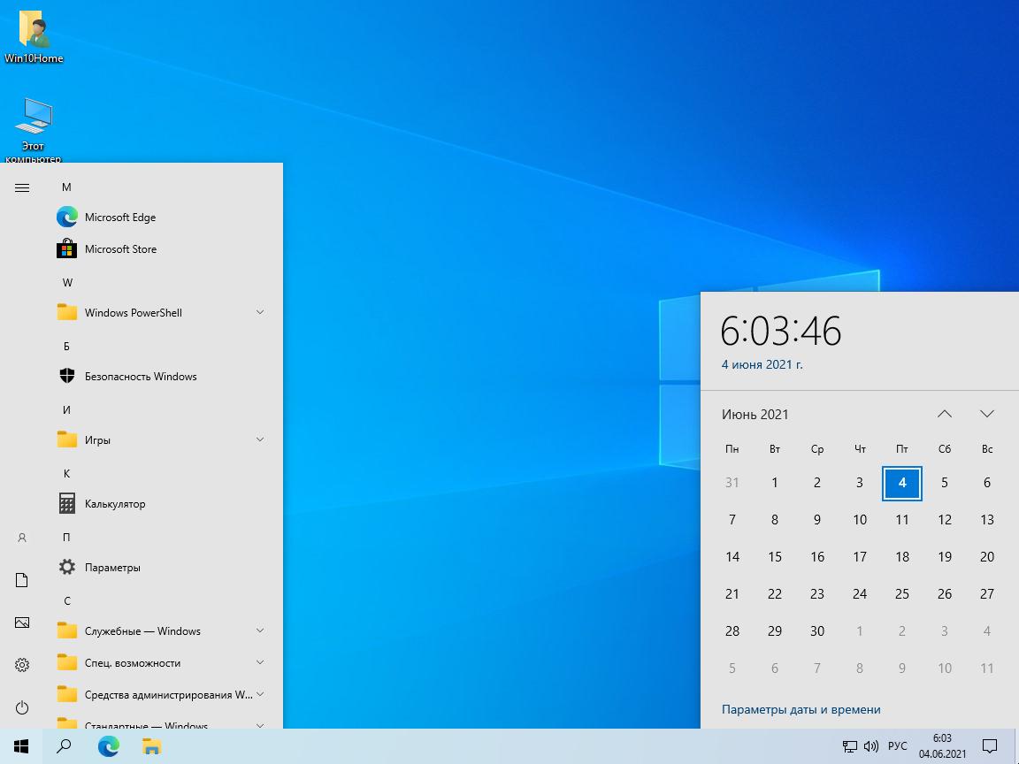 Windows 10 Home 21H1 19043.985 x64 ru by SanLex (edition 2021-06-04) [Ru]