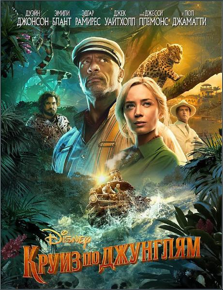 Круиз по джунглям / Jungle Cruise (2021) WEB-DLRip-AVC от ExKinoRay | HDRezka Studio