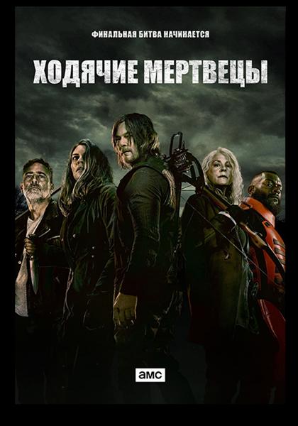 Ходячие мертвецы / The Walking Dead [Сезон: 11, Серии: 1-8 (24)] (2021) WEB 1080p | FOX