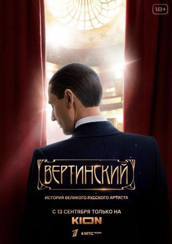 Вертинский [1-3 серии из 8] (2021) WEBRip