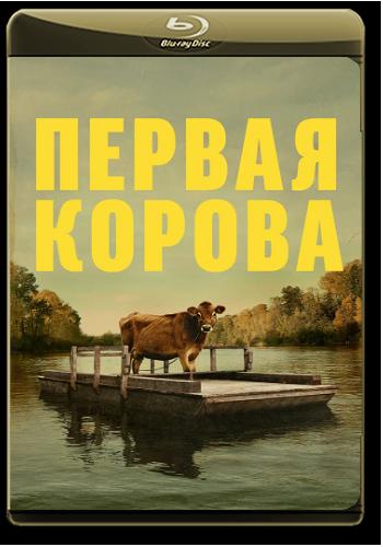Первая корова / First Cow (2019) BDRip 720p от ELEKTRI4KA   КиноПоиск HD