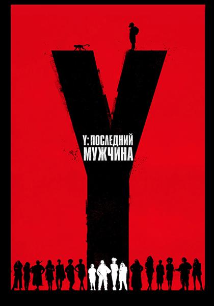 Y. Последний мужчина / Y: The Last Man [Сезон: 1, Серии: 1-7 (10)] (2021) WEB-DL 1080p | Lostfilm, TVShows