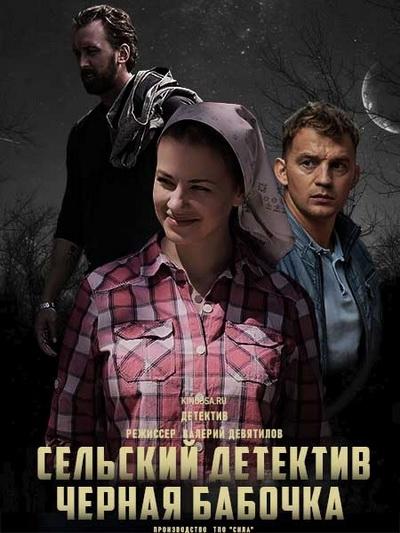 Сельский детектив. Чёрная бабочка [8 сезон] (2021) HDTV 1080i