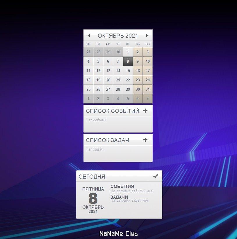 Rainlendar Lite 2.17.1 Build 170 [Multi/Ru]