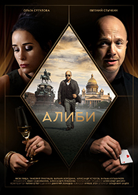 Алиби [1-11 серии из 16] (2018) SATRip