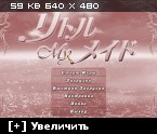 Little My Maid / ��� ��������� �������� [1999] [Uncen] [PC] [VN] [RUS;JAP] H-Game