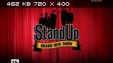 Stand Up [1-22 серии] (2013-2014) SATRip, WEB-DLRip